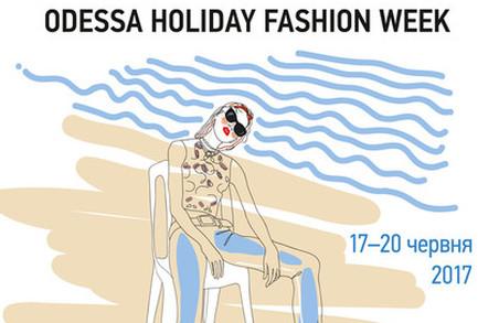 Odessa Holiday Fashion Week 2017: самое модное событие лета состоится на берегу Черного моря - программа мероприятия