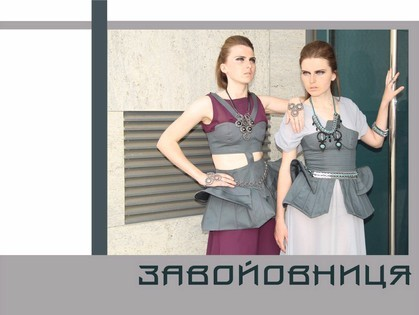 Kharkov Fashion Days: «завойовниці» Дарья Гусаренко и Татьяна Гречко