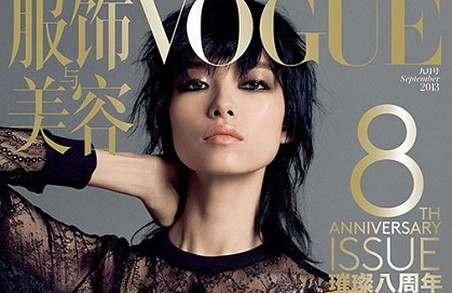 Vouge China September 2013 Eighth Anniversary issue