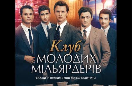 Кинотеатр «Украина» приглашает Вас на допремьерный показ фильма «Клуб молодых миллиардеров»