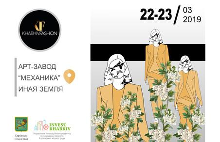 Представителей легкой промышленности приглашают на Kharkiv Fashion Business Forum 2019